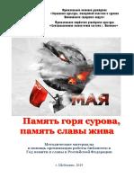 Metodicheskie_materialy_v_pomoshh_organi__i_slavy_v_Rossijskoj_Federacii