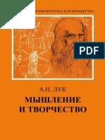 Мышление и творчество.pdf