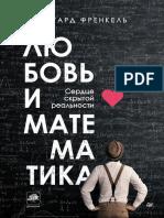 Frenkel_Lyubov-i-matematika.580113.pdf