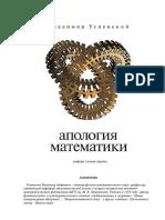 Апология математики.doc