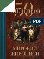 Яковлева О. - 50 шедевров мировой живописи (50 шедевров) - 2014.pdf