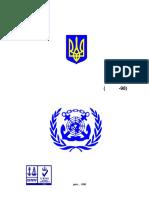 РШСУ-98