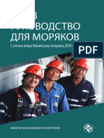 STCW_guide_russian_file_35_4617