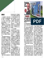 112-113國際傳真-鄭安齊.pdf