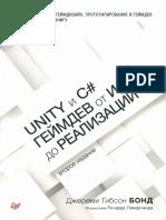 Unity_и_C#_Геймдев_от_идеи_до_реализации_Гибсон_Бонд_Гибсон_Бонд.pdf