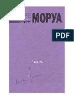 Андре Моруа - Для фортепиано соло