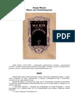 Андре Моруа - Меип, или Освобождение
