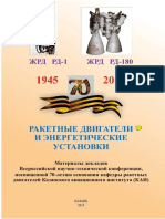 ROCKET ENGINES AND ENERGY INSTALLATIONS (2015 In Russian).pdf