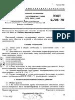 ГОСТ 2.705-70 ЕСКД. Правила выполнения электрических схем обмоток и изделий с обмотками
