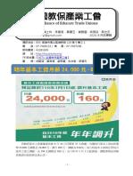 AETU 109.8月訊專輯
