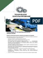 Рекомендации по эксплуатации дизельных электростанций