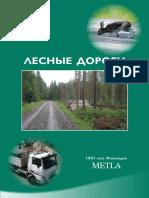 Герасимов Ю., Катаров В. - Лесные Дороги_ Проектирование, Строительство и Эксплуатация - Libgen.lc