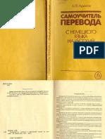 Samouchitel Perevoda s Nemetskogo Yazyka Na Russkiy 1991 Arkhipov a F(1)