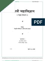 Gayatri-Mahavigyan1