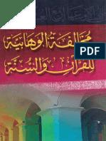 mukhalefatul wahabiya