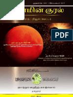 voice of imam tamil edition 1.pdf