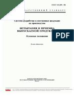 ГОСТ 15.309-98 Испытания и приемка выпускаемой техники