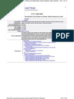 ГОСТ 12893-2005 Клапаны регулирующие односедельные, двухседельные и клеточные. Общие технические условия