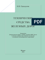 ЕПГундорова_Технические средства железных дорог