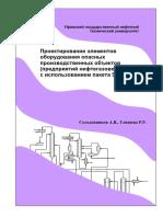 Solodovnikov_3 Проектирование элементов оборудования с  использованием пакета SOLIDWORKS