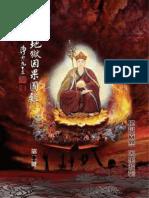佛經地獄因果圖鑑_第二冊