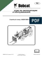 Руководство по эксплуатации bobcat T40170