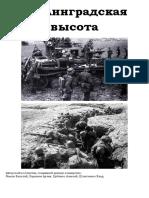 Приложение 1. Сталинградская высота