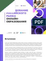 2_5397940293754422722.pdf