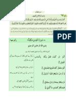 Quranic Translation for Cadet Colleges