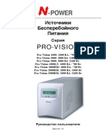 manual_pro-vision-1-3kva-1ph_v1.9_ru.pdf