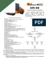 DM-58