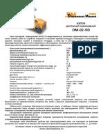 DM-02-VD_R (HONDA)