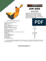 DM-006