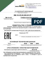 DM-10-VD.00.000.00 ЭТ