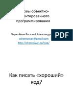 ООП 07 — Принципы ООП.pptx