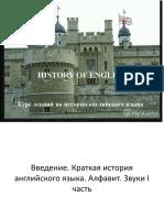 История англ.языка