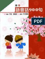 常用日語會話900句