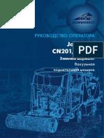 Johnston cn-cx201_zima