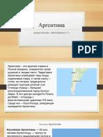 Аргентина.pptx