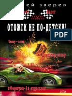 [bookfor_ru]-170892.epub