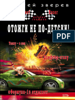 [bookfor_ru]-170892 (1).epub