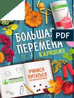 katalog-Herbalife-2017-osen