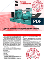 catalog_dgu_cummins.pdf