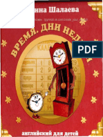 shalaeva_g_vremya_dni_nedeli_angliiskii_dlya_de.pdf