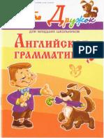 Angliyskaya_grammatika_seria_Druzhok.pdf