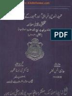 Hamid uddin Farahi awr Jamhur kay Usul i Tafsir