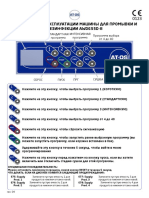 AWD655-8_Istruzioni primo avviamento_RUS_rev.04