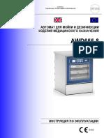 Manual AWD655-8 Russian
