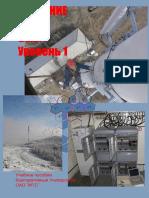 Учебное_пособие_GSM