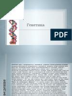 ЏаҐ§вжЁп б б©в www.skachat-prezentaciju-besplatno.ru - 01100186 5.pptx